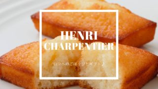 henri-charupentier